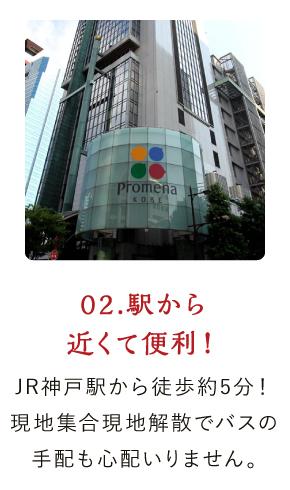 JR神戸駅から徒歩約5分!お気軽に同窓会プランをご利用できます