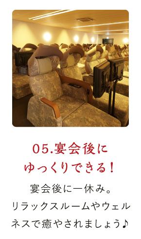 宿泊付き!神戸で人気の同窓会プランをご利用できます