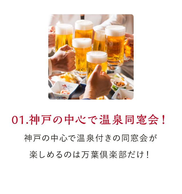 神戸で同窓会をするなら万葉倶楽部