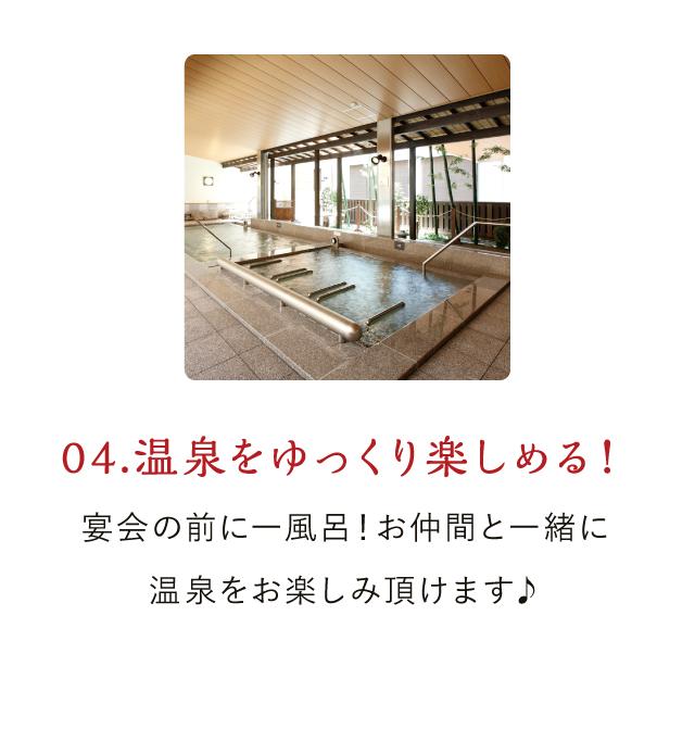 神戸で人気の温泉付き同窓会プランをご利用できます